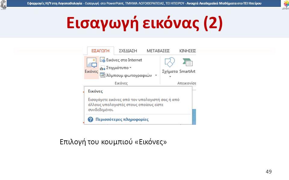 4949 Εφαρμογές Η/Υ στη Λογοπαθολογία - Eισαγωγή στο PowerPoint, ΤΜΗΜΑ ΛΟΓΟΘΕΡΑΠΕΙΑΣ, ΤΕΙ ΗΠΕΙΡΟΥ - Ανοιχτά Ακαδημαϊκά Μαθήματα στο ΤΕΙ Ηπείρου Επιλογή του κουμπιού «Εικόνες» 49 Εισαγωγή εικόνας (2)