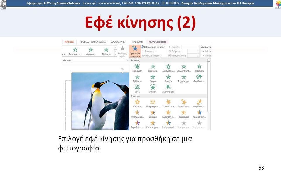 5353 Εφαρμογές Η/Υ στη Λογοπαθολογία - Eισαγωγή στο PowerPoint, ΤΜΗΜΑ ΛΟΓΟΘΕΡΑΠΕΙΑΣ, ΤΕΙ ΗΠΕΙΡΟΥ - Ανοιχτά Ακαδημαϊκά Μαθήματα στο ΤΕΙ Ηπείρου Επιλογή εφέ κίνησης για προσθήκη σε μια φωτογραφία 53 Εφέ κίνησης (2)