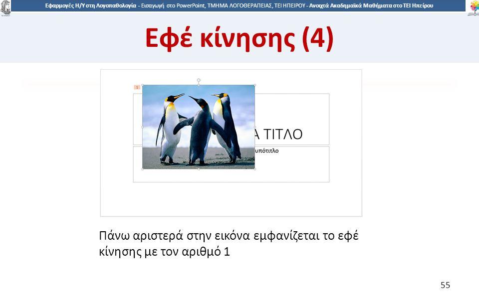 5 Εφαρμογές Η/Υ στη Λογοπαθολογία - Eισαγωγή στο PowerPoint, ΤΜΗΜΑ ΛΟΓΟΘΕΡΑΠΕΙΑΣ, ΤΕΙ ΗΠΕΙΡΟΥ - Ανοιχτά Ακαδημαϊκά Μαθήματα στο ΤΕΙ Ηπείρου Πάνω αριστερά στην εικόνα εμφανίζεται το εφέ κίνησης με τον αριθμό 1 55 Εφέ κίνησης (4)