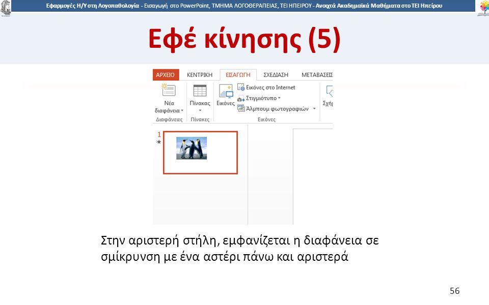 5656 Εφαρμογές Η/Υ στη Λογοπαθολογία - Eισαγωγή στο PowerPoint, ΤΜΗΜΑ ΛΟΓΟΘΕΡΑΠΕΙΑΣ, ΤΕΙ ΗΠΕΙΡΟΥ - Ανοιχτά Ακαδημαϊκά Μαθήματα στο ΤΕΙ Ηπείρου Στην αριστερή στήλη, εμφανίζεται η διαφάνεια σε σμίκρυνση με ένα αστέρι πάνω και αριστερά 56 Εφέ κίνησης (5)