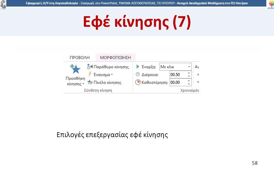 5858 Εφαρμογές Η/Υ στη Λογοπαθολογία - Eισαγωγή στο PowerPoint, ΤΜΗΜΑ ΛΟΓΟΘΕΡΑΠΕΙΑΣ, ΤΕΙ ΗΠΕΙΡΟΥ - Ανοιχτά Ακαδημαϊκά Μαθήματα στο ΤΕΙ Ηπείρου Επιλογές επεξεργασίας εφέ κίνησης 58 Εφέ κίνησης (7)