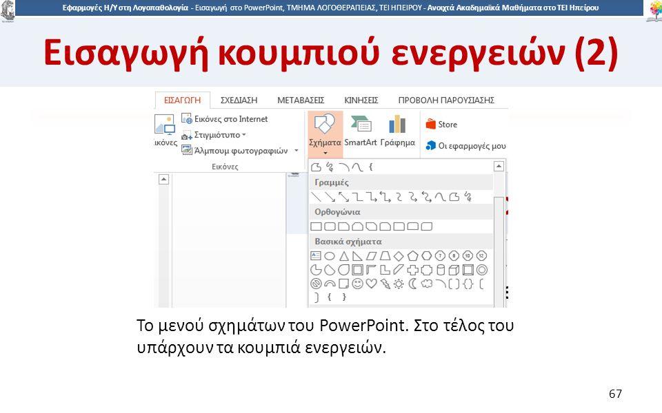 6767 Εφαρμογές Η/Υ στη Λογοπαθολογία - Eισαγωγή στο PowerPoint, ΤΜΗΜΑ ΛΟΓΟΘΕΡΑΠΕΙΑΣ, ΤΕΙ ΗΠΕΙΡΟΥ - Ανοιχτά Ακαδημαϊκά Μαθήματα στο ΤΕΙ Ηπείρου Το μενού σχημάτων του PowerPoint.