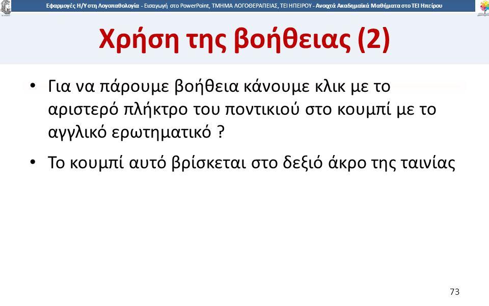 7373 Εφαρμογές Η/Υ στη Λογοπαθολογία - Eισαγωγή στο PowerPoint, ΤΜΗΜΑ ΛΟΓΟΘΕΡΑΠΕΙΑΣ, ΤΕΙ ΗΠΕΙΡΟΥ - Ανοιχτά Ακαδημαϊκά Μαθήματα στο ΤΕΙ Ηπείρου Χρήση της βοήθειας (2) Για να πάρουμε βοήθεια κάνουμε κλικ με το αριστερό πλήκτρο του ποντικιού στο κουμπί με το αγγλικό ερωτηματικό .
