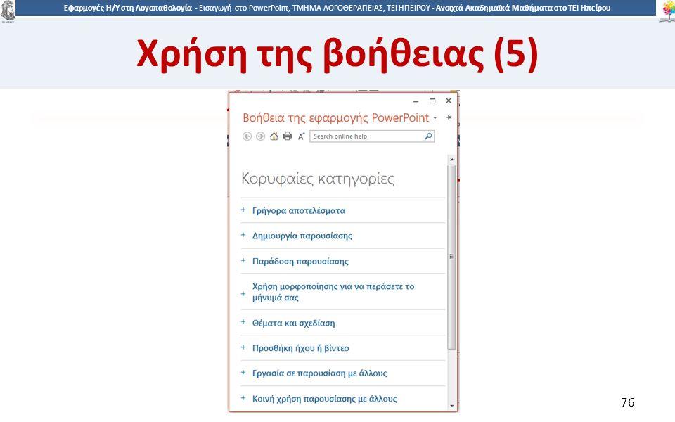 7676 Εφαρμογές Η/Υ στη Λογοπαθολογία - Eισαγωγή στο PowerPoint, ΤΜΗΜΑ ΛΟΓΟΘΕΡΑΠΕΙΑΣ, ΤΕΙ ΗΠΕΙΡΟΥ - Ανοιχτά Ακαδημαϊκά Μαθήματα στο ΤΕΙ Ηπείρου 76 Χρήση της βοήθειας (5)