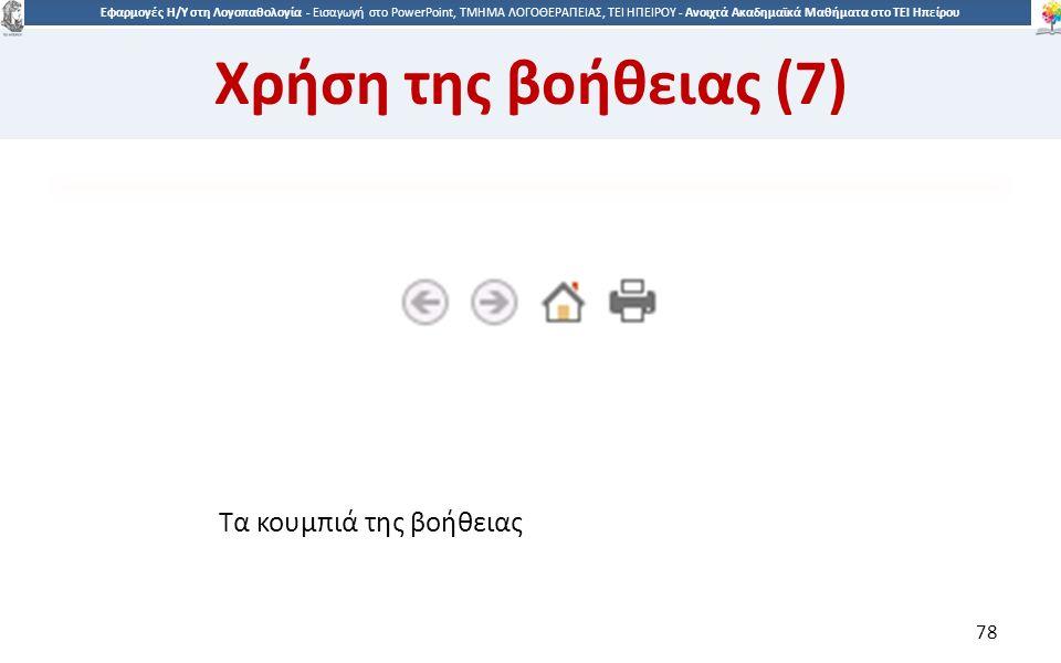 7878 Εφαρμογές Η/Υ στη Λογοπαθολογία - Eισαγωγή στο PowerPoint, ΤΜΗΜΑ ΛΟΓΟΘΕΡΑΠΕΙΑΣ, ΤΕΙ ΗΠΕΙΡΟΥ - Ανοιχτά Ακαδημαϊκά Μαθήματα στο ΤΕΙ Ηπείρου Τα κουμπιά της βοήθειας 78 Χρήση της βοήθειας (7)