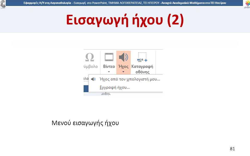 8181 Εφαρμογές Η/Υ στη Λογοπαθολογία - Eισαγωγή στο PowerPoint, ΤΜΗΜΑ ΛΟΓΟΘΕΡΑΠΕΙΑΣ, ΤΕΙ ΗΠΕΙΡΟΥ - Ανοιχτά Ακαδημαϊκά Μαθήματα στο ΤΕΙ Ηπείρου Μενού εισαγωγής ήχου 81 Εισαγωγή ήχου (2)