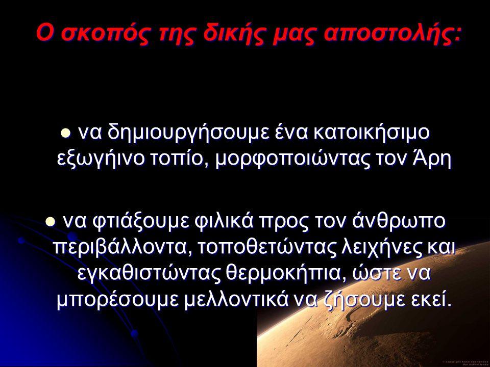 ΑΠΟΣΤΟΛΗ ΣΤΟΝ ΑΡΗ ΑΠΟΣΤΟΛΗ ΣΤΟΝ ΑΡΗ Μέχρι τώρα έχουν σχεδιαστεί πάνω από 30 αποστολές στον Άρη Η 1η ομάδα: Η 1η ομάδα: Γιάννης Γιάννης Βασίλης Βασίλης Κώστας Κώστας Άγγελος Άγγελος Λεωνίδας Λεωνίδας