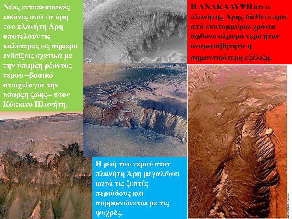 Ο Άρης είχε νερό που κυλούσε στην επιφάνειά του πριν περίπου 1,25 εκατ.