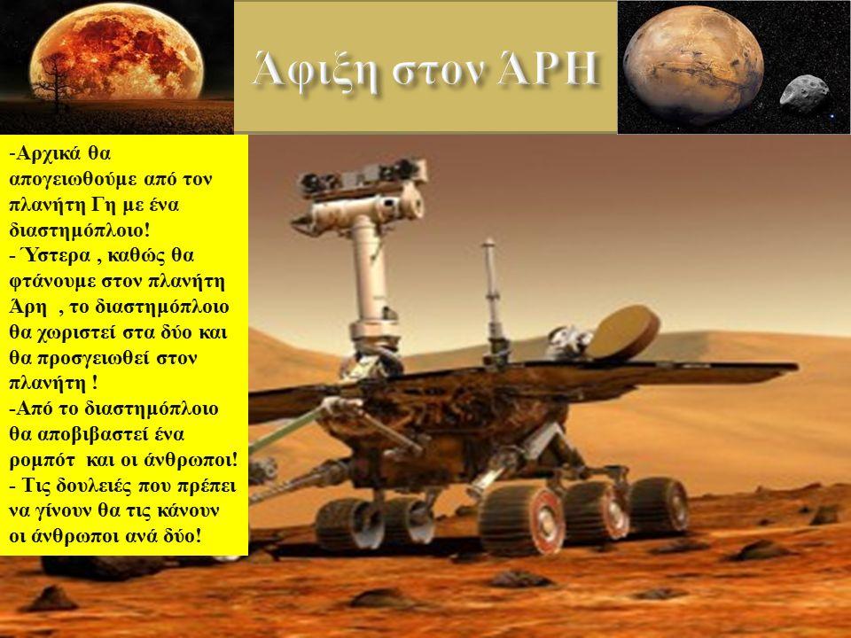 Η ΑΝΑΚΑΛΥΨΗ ότι ο πλανήτης Αρης διέθετε πριν από εκατομμύρια χρόνια άφθονο αλμυρό νερό ήταν αναμφισβήτητα η σημαντικότερη εξέλιξη.