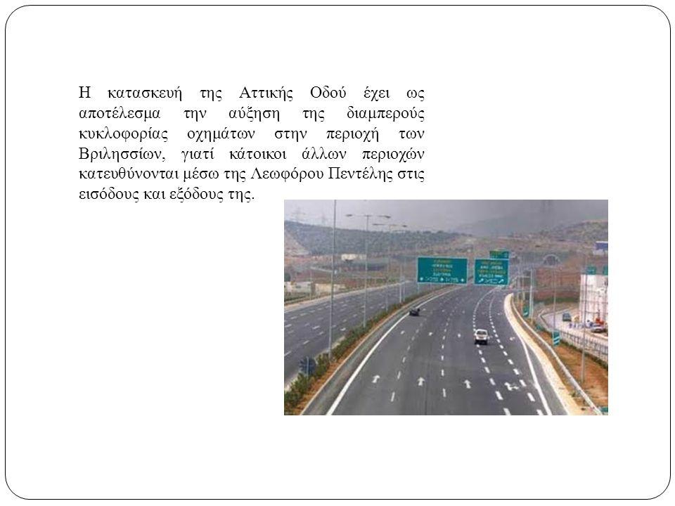Η κατασκευή της Αττικής Οδού έχει ως αποτέλεσμα την αύξηση της διαμπερούς κυκλοφορίας οχημάτων στην περιοχή των Βριλησσίων, γιατί κάτοικοι άλλων περιο