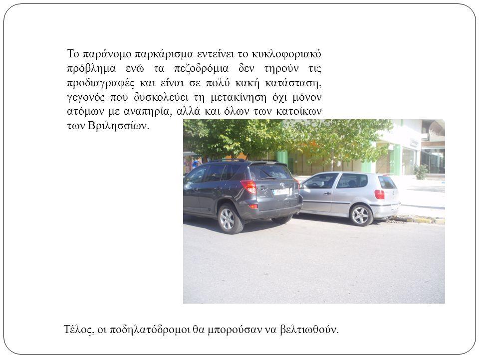 Το παράνομο παρκάρισμα εντείνει το κυκλοφοριακό πρόβλημα ενώ τα πεζοδρόμια δεν τηρούν τις προδιαγραφές και είναι σε πολύ κακή κατάσταση, γεγονός που δ