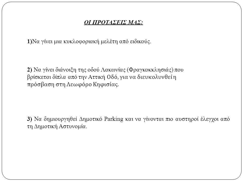 2) Να γίνει διάνοιξη της οδού Λακωνίας (Φραγκοκκλησιάς) που βρίσκεται δίπλα από την Αττική Οδό, για να διευκολυνθεί η πρόσβαση στη Λεωφόρο Κηφισίας. 3
