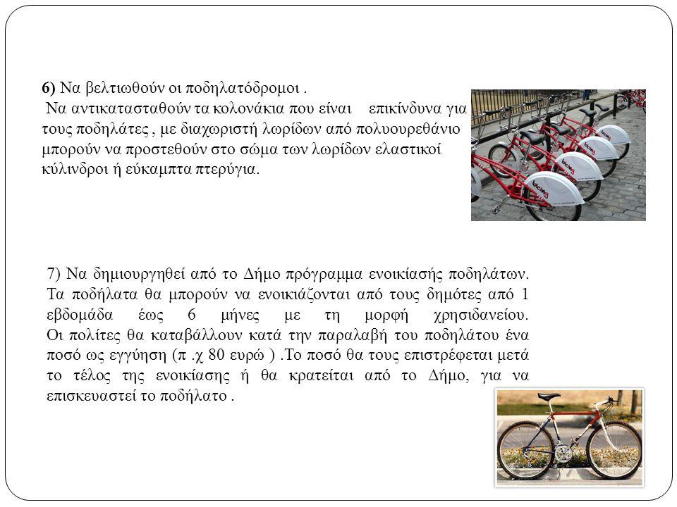 7) Να δημιουργηθεί από το Δήμο πρόγραμμα ενοικίασής ποδηλάτων. Τα ποδήλατα θα μπορούν να ενοικιάζονται από τους δημότες από 1 εβδομάδα έως 6 μήνες με