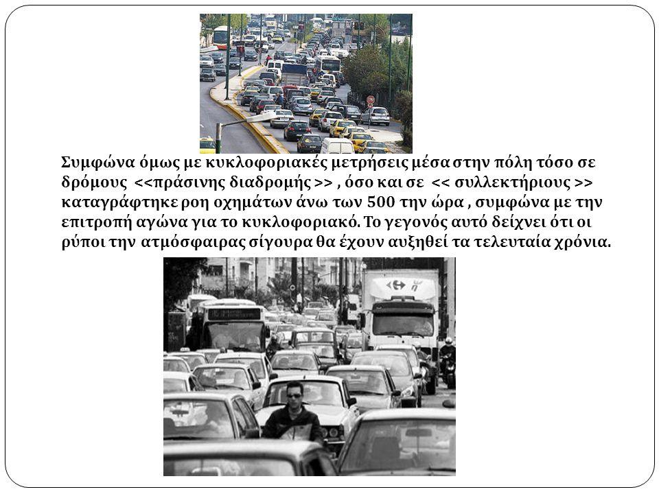 Συμφώνα όμως με κυκλοφοριακές μετρήσεις μέσα στην πόλη τόσο σε δρόμους >, όσο και σε > καταγράφτηκε ροη οχημάτων άνω των 500 την ώρα, συμφώνα με την ε