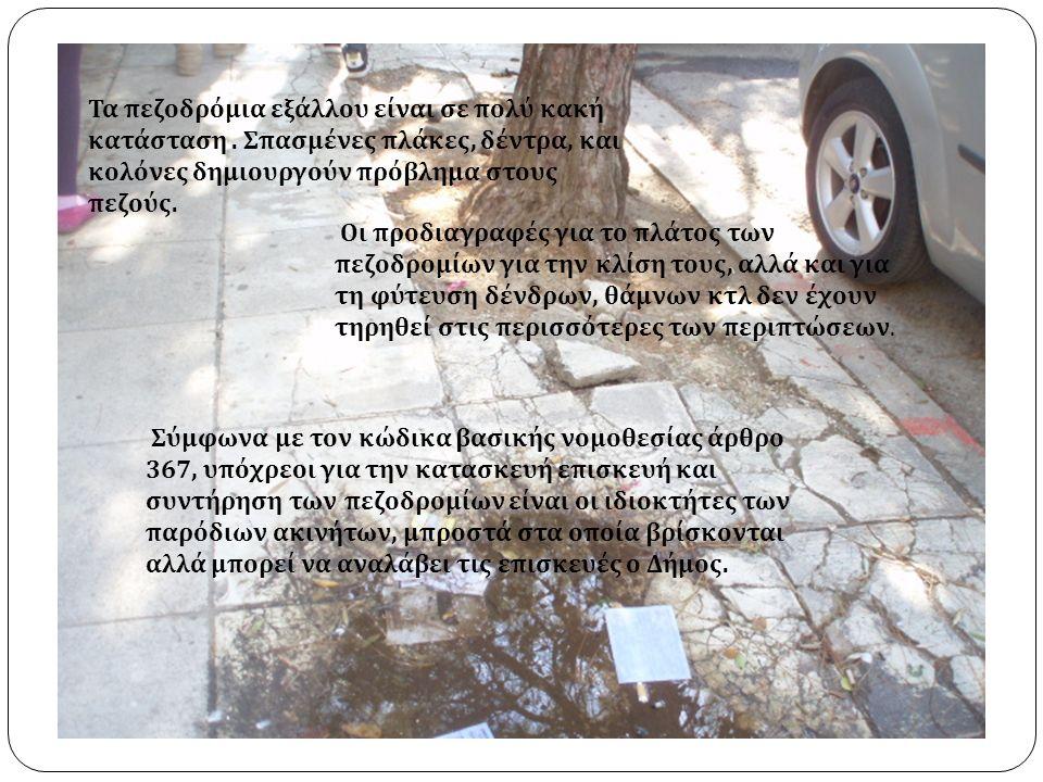 Τα πεζοδρόμια εξάλλου είναι σε πολύ κακή κατάσταση. Σπασμένες πλάκες, δέντρα, και κολόνες δημιουργούν πρόβλημα στους πεζούς. Οι προδιαγραφές για το πλ