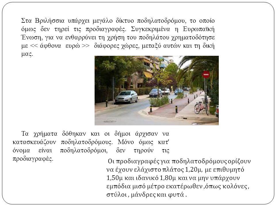 Στα Βριλήσσια υπάρχει μεγάλο δίκτυο ποδηλατοδρόμου, το οποίο όμως δεν τηρεί τις προδιαγραφές. Συγκεκριμένα η Ευρωπαϊκή Ένωση, για να ενθαρρύνει τη χρή