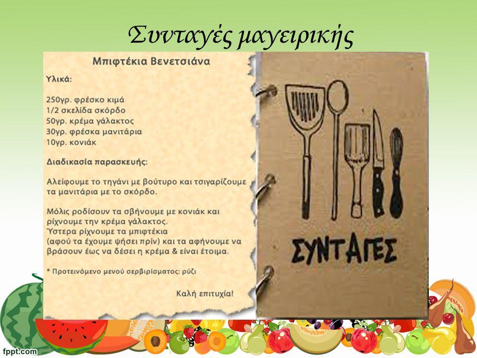 Πώς δίνουμε οδηγίες για μια συνταγή Οι συνταγές είναι χωρισμένες σε δύο μέρη:  τα υλικά και την ποσότητα του καθενός από αυτά  τις οδηγίες για την εκτέλεση της συνταγής.