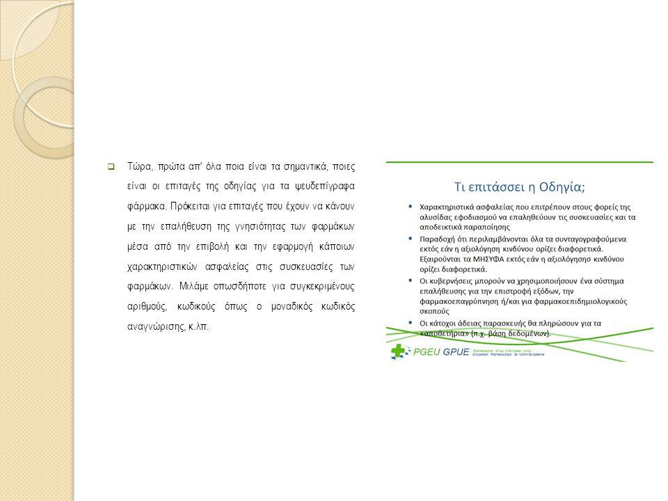  Τώρα, πρώτα απ' όλα ποια είναι τα σημαντικά, ποιες είναι οι επιταγές της οδηγίας για τα ψευδεπίγραφα φάρμακα. Πρόκειται για επιταγές που έχουν να κά