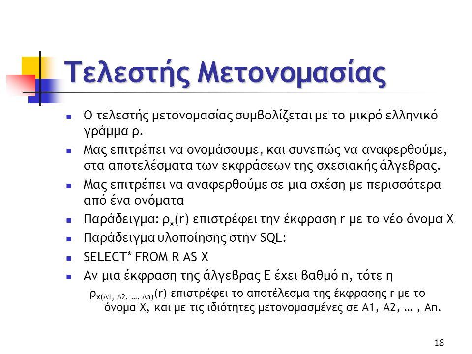 18 Τελεστής Μετονομασίας Ο τελεστής μετονομασίας συμβολίζεται µε το μικρό ελληνικό γράμμα ρ.