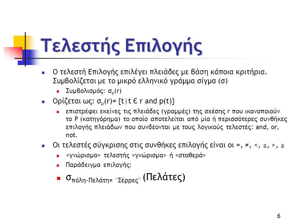 7 Τελεστής Επιλογής - Παράδειγμα σ Πόλη= Αθήνα (Φοιτητές)