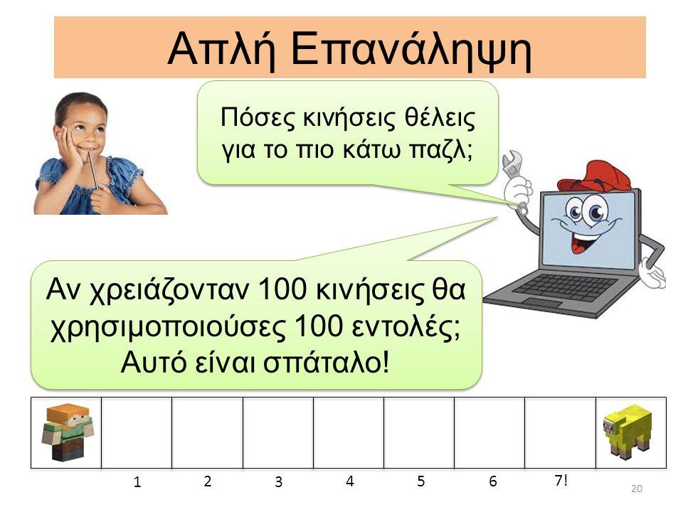 Απλή Επανάληψη Πόσες κινήσεις θέλεις για το πιο κάτω παζλ; Αν χρειάζονταν 100 κινήσεις θα χρησιμοποιούσες 100 εντολές; Αυτό είναι σπάταλο! 1 2 3 456 7