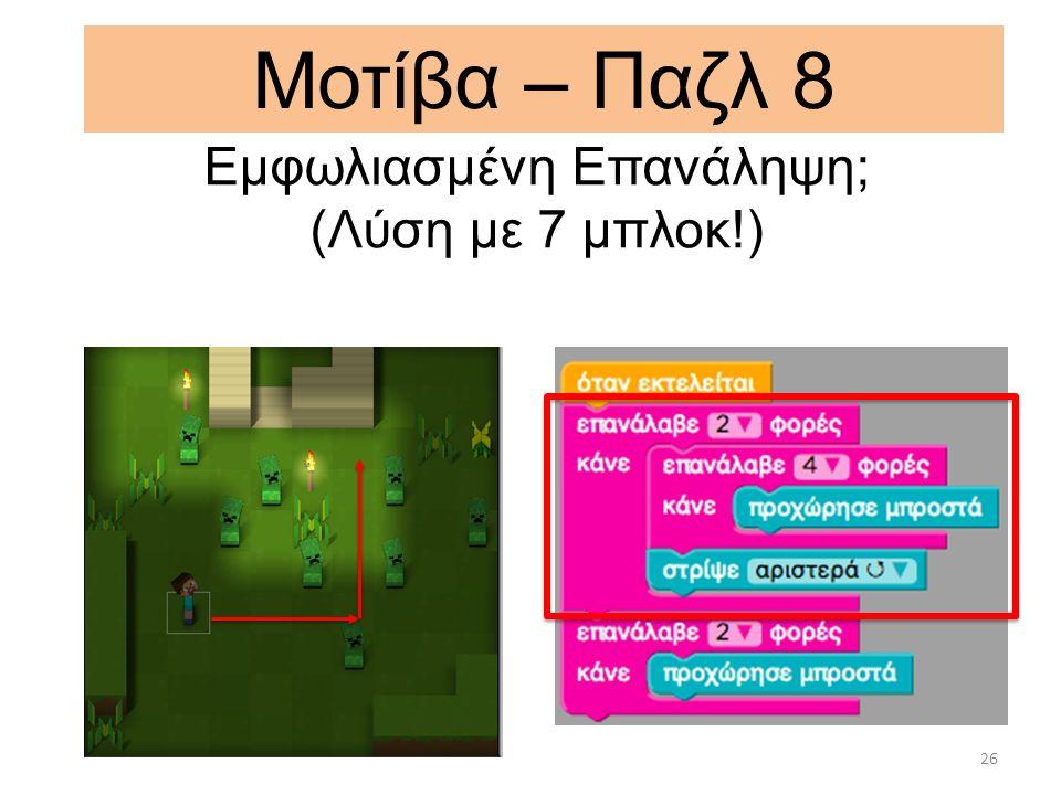 Μοτίβα – Παζλ 8 Εμφωλιασμένη Επανάληψη; (Λύση με 7 μπλοκ!) 26