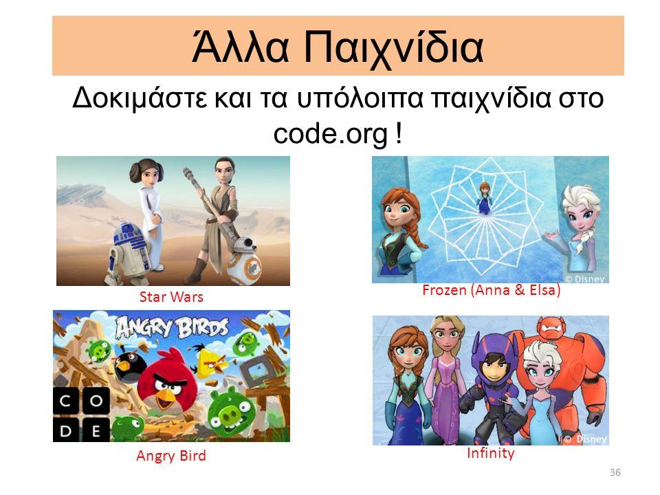 Άλλα Παιχνίδια 36 Δοκιμάστε και τα υπόλοιπα παιχνίδια στο code.org ! Infinity Angry Bird Star Wars Frozen (Anna & Elsa)
