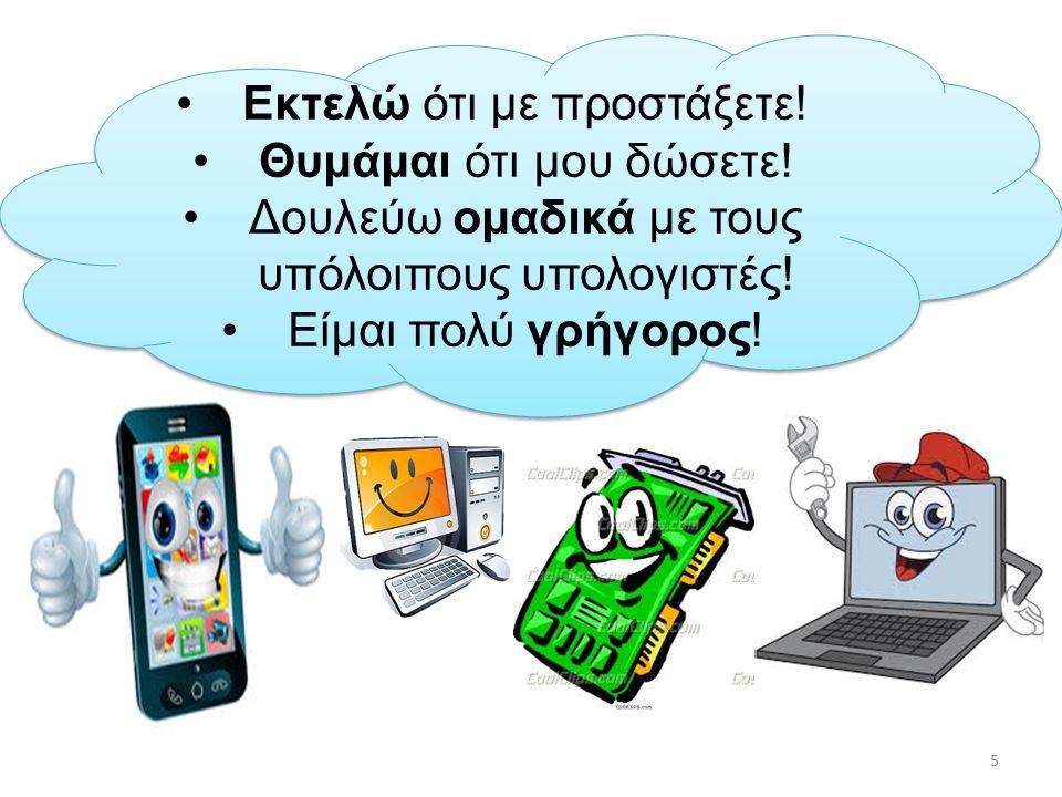 Αυτή τη βδομάδα 100.000.000* παιδιά σαν εσάς θα μάθουν να προγραμματίζουν * 100,000,000 = 100 φορές ΟΛΟΣ ο ο πληθυσμός της Κύπρου.