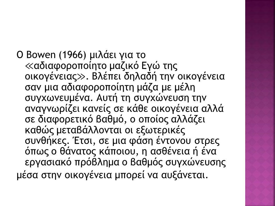 Ο Bowen (1966) μιλάει για το ≪ αδιαφοροποίητο μαζικό Εγώ της οικογένειας ≫.