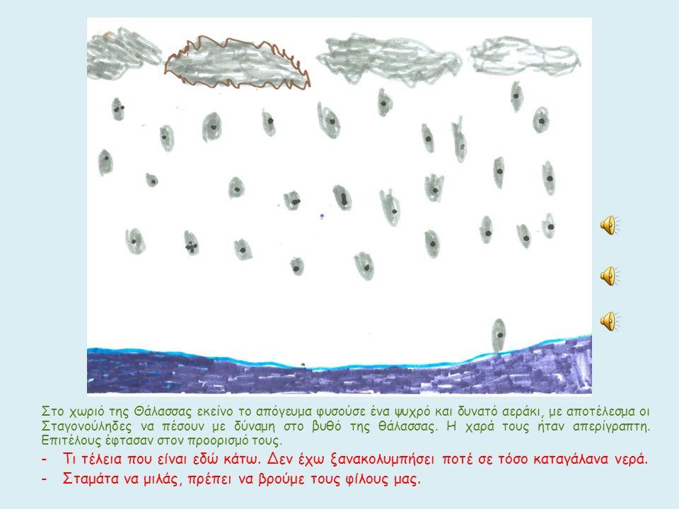 Στο χωριό της Θάλασσας εκείνο το απόγευμα φυσούσε ένα ψυχρό και δυνατό αεράκι, με αποτέλεσμα οι Σταγονούληδες να πέσουν με δύναμη στο βυθό της θάλασσα
