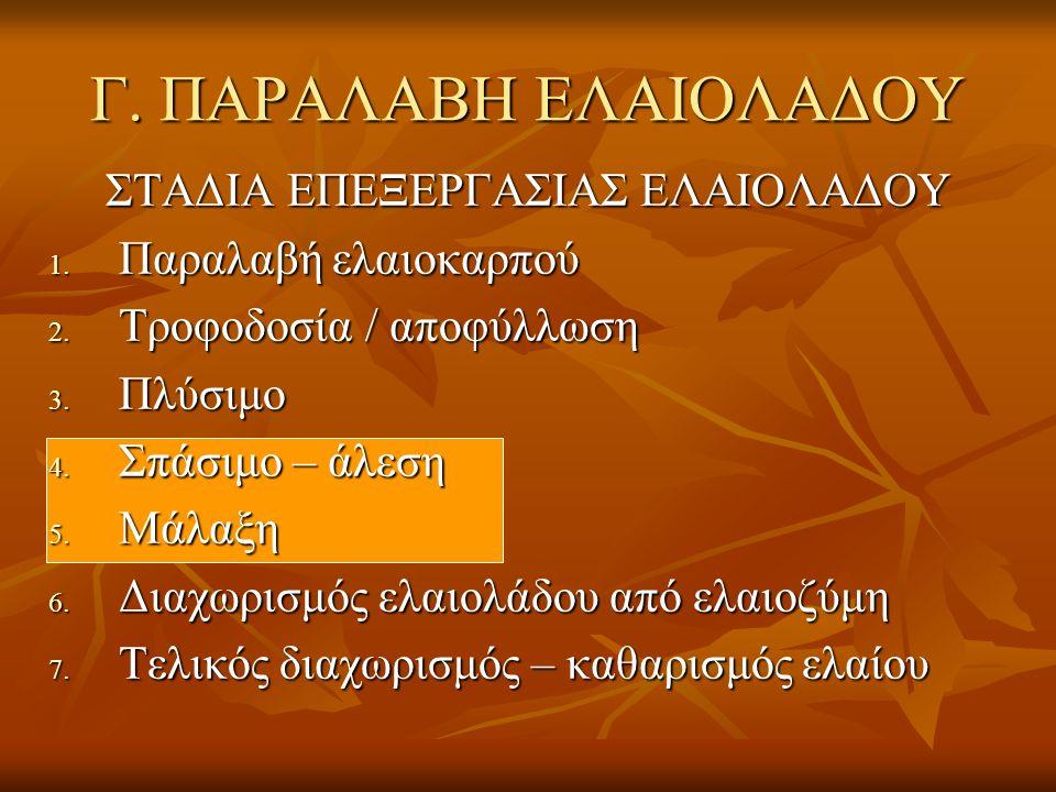 ΣΤΑΔΙΑ ΕΠΕΞΕΡΓΑΣΙΑΣ ΕΛΑΙΟΛΑΔΟΥ 1. Παραλαβή ελαιοκαρπού 2.