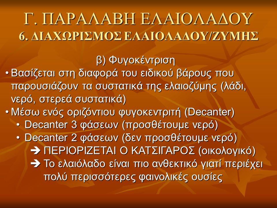 Γ. ΠΑΡΑΛΑΒΗ ΕΛΑΙΟΛΑΔΟΥ 6.