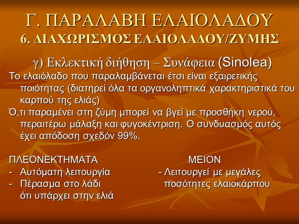 γ) Εκλεκτική διήθηση – Συνάφεια (Sinolea) Το ελαιόλαδο που παραλαμβάνεται έτσι είναι εξαιρετικής ποιότητας (διατηρεί όλα τα οργανοληπτικά χαρακτηριστικά του καρπού της ελιάς) Ό,τι παραμένει στη ζύμη μπορεί να βγεί με προσθήκη νερού, περαιτέρω μάλαξη και φυγοκέντριση.