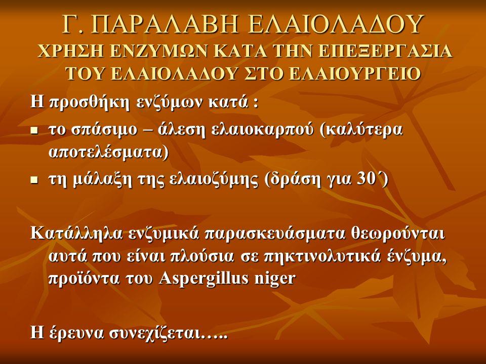 Γ. ΠΑΡΑΛΑΒΗ ΕΛΑΙΟΛΑΔΟΥ ΧΡΗΣΗ ΕΝΖΥΜΩΝ ΚΑΤΑ ΤΗΝ ΕΠΕΞΕΡΓΑΣΙΑ ΤΟΥ ΕΛΑΙΟΛΑΔΟΥ ΣΤΟ ΕΛΑΙΟΥΡΓΕΙΟ Η προσθήκη ενζύμων κατά : το σπάσιμο – άλεση ελαιοκαρπού (καλ