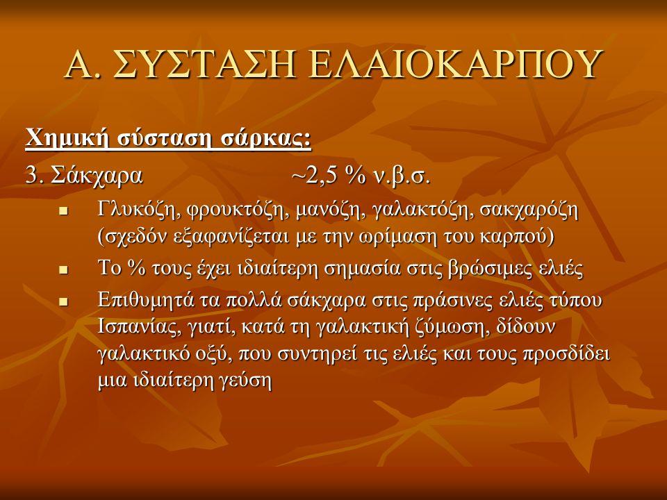 Α. ΣΥΣΤΑΣΗ ΕΛΑΙΟΚΑΡΠΟΥ Χημική σύσταση σάρκας: 3. Σάκχαρα~2,5 % ν.β.σ.