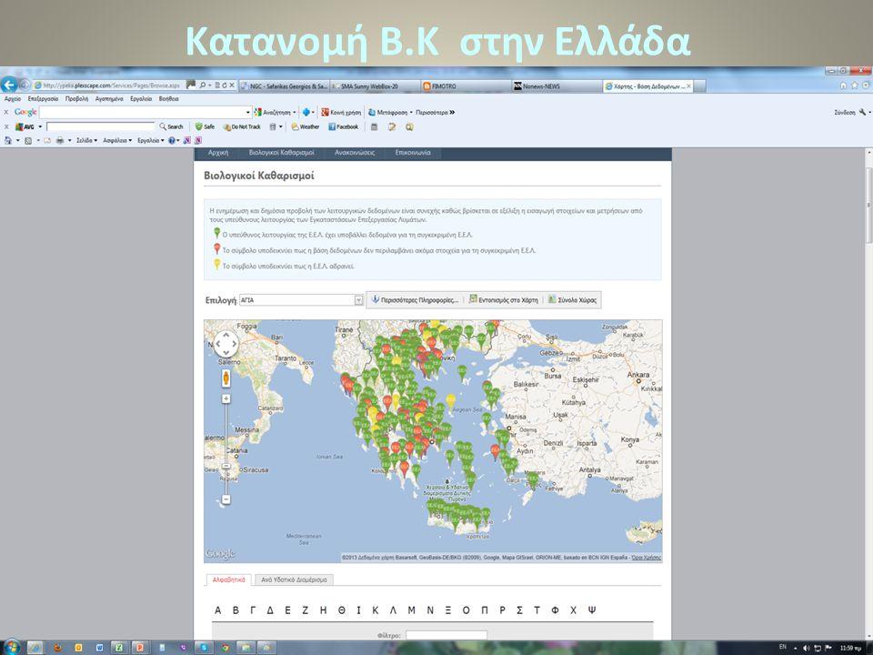 Κατανομή Β.Κ στην Ελλάδα Δημοτική Επιχείρηση Ύδρευσης Αποχέτευσης Λάρισας