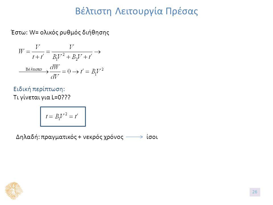 Βέλτιστη Λειτουργία Πρέσας Έστω: W= ολικός ρυθμός διήθησης Ειδική περίπτωση: Τι γίνεται για L=0 .