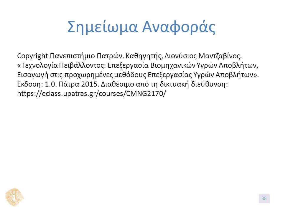 Σημείωμα Αναφοράς Copyright Πανεπιστήμιο Πατρών. Καθηγητής, Διονύσιος Μαντζαβίνος.