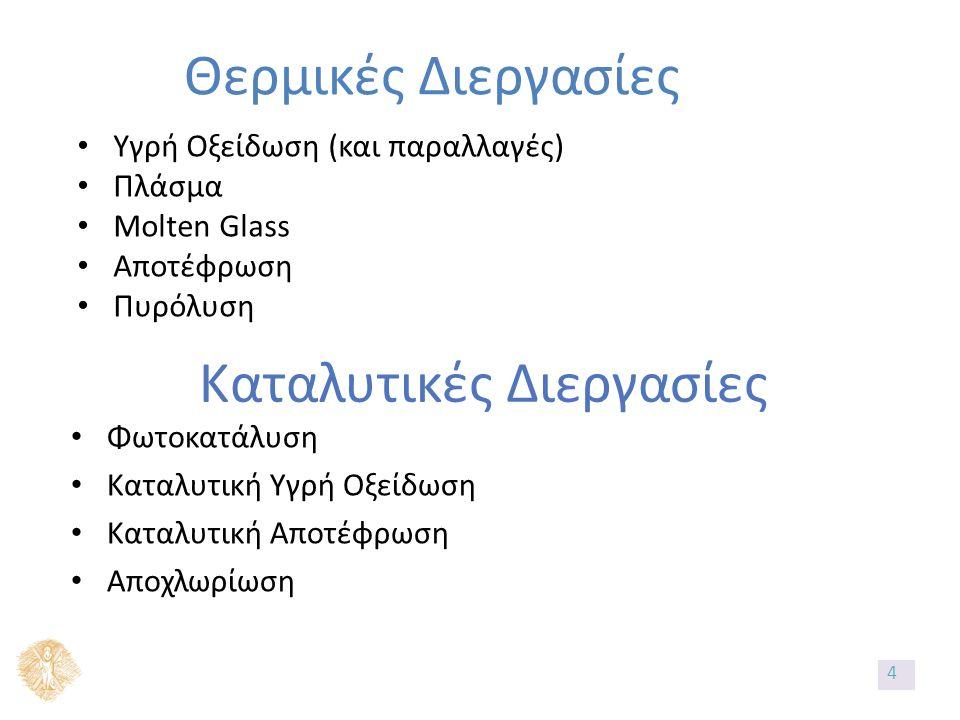 Θερμικές Διεργασίες Υγρή Οξείδωση (και παραλλαγές) Πλάσμα Molten Glass Αποτέφρωση Πυρόλυση Καταλυτικές Διεργασίες Φωτοκατάλυση Καταλυτική Υγρή Οξείδωση Καταλυτική Αποτέφρωση Αποχλωρίωση 4