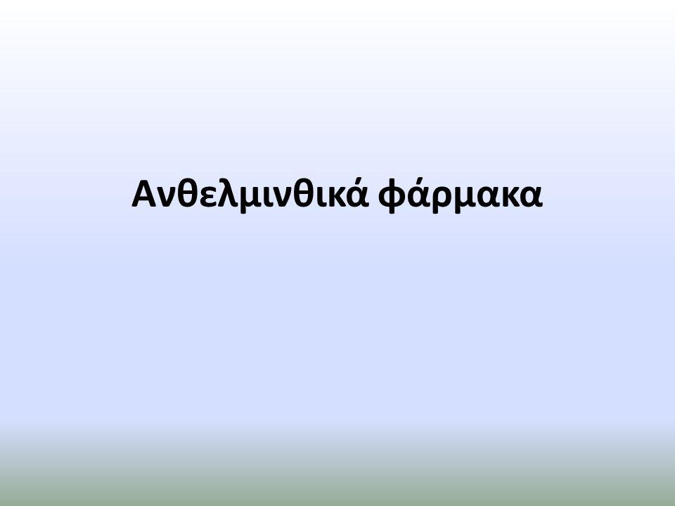 Γενικά… Τρεις κυρίως ομάδες ελμίνθων (ή σκωλήκων) μολύνουν τους ανθρώπους: 1.Νηματώδεις: είναι επιμήκεις νηματέλμινθες που έχουν πλήρες πεπτικό σύστημα, με στόμα και πρωκτό και προκαλούν λοιμώξεις του εντέρου, καθώς και του αίματος και των ιστών 2.Τρηματώδεις: είναι πλατυέλμινθες με σχήμα φύλλου που χαρακτηρίζονται γενικά ανάλογα με τους ιστούς τους οποίους προσβάλλουν (ήπατος, των πνευμόνων, του εντέρου ή του αίματος) 3.Κεστώδεις ή ταινίες : έχουν τυπικά επίπεδο, κατατμημένο σώμα, προσκολλώνται στο έντερο του ξενιστή και στερούνται στόματος και πεπτικής οδού καθ όλη τη διάρκεια του βιολογικού τους κύκλου Τα ανθελμινθικά φάρμακα σκοπεύουν μεταβολικούς στόχους οι οποίοι υπάρχουν στο παράσιτο αλλά είτε λείπουν από τον ξενιστή ή έχουν διαφορετικά χαρακτηριστικά σ αυτόν
