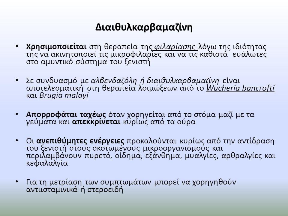 Διαιθυλκαρβαμαζίνη Χρησιμοποιείται στη θεραπεία της φιλαρίασης λόγω της ιδιότητας της να ακινητοποιεί τις μικροφιλαρίες και να τις καθιστά ευάλωτες στο αμυντικό σύστημα του ξενιστή Σε συνδυασμό με αλβενδαζόλη ή διαιθυλκαρβαμαζίνη είναι αποτελεσματική στη θεραπεία λοιμώξεων από το Wucheria bancrofti και Brugia malayi Απορροφάται ταχέως όταν χορηγείται από το στόμα μαζί με τα γεύματα και απεκκρίνεται κυρίως από τα ούρα Οι ανεπιθύμητες ενέργειες προκαλούνται κυρίως από την αντίδραση του ξενιστή στους σκοτωμένους μικροοργανισμούς και περιλαμβάνουν πυρετό, οίδημα, εξάνθημα, μυαλγίες, αρθραλγίες και κεφαλαλγία Για τη μετρίαση των συμπτωμάτων μπορεί να χορηγηθούν αντιισταμινικά ή στεροειδή