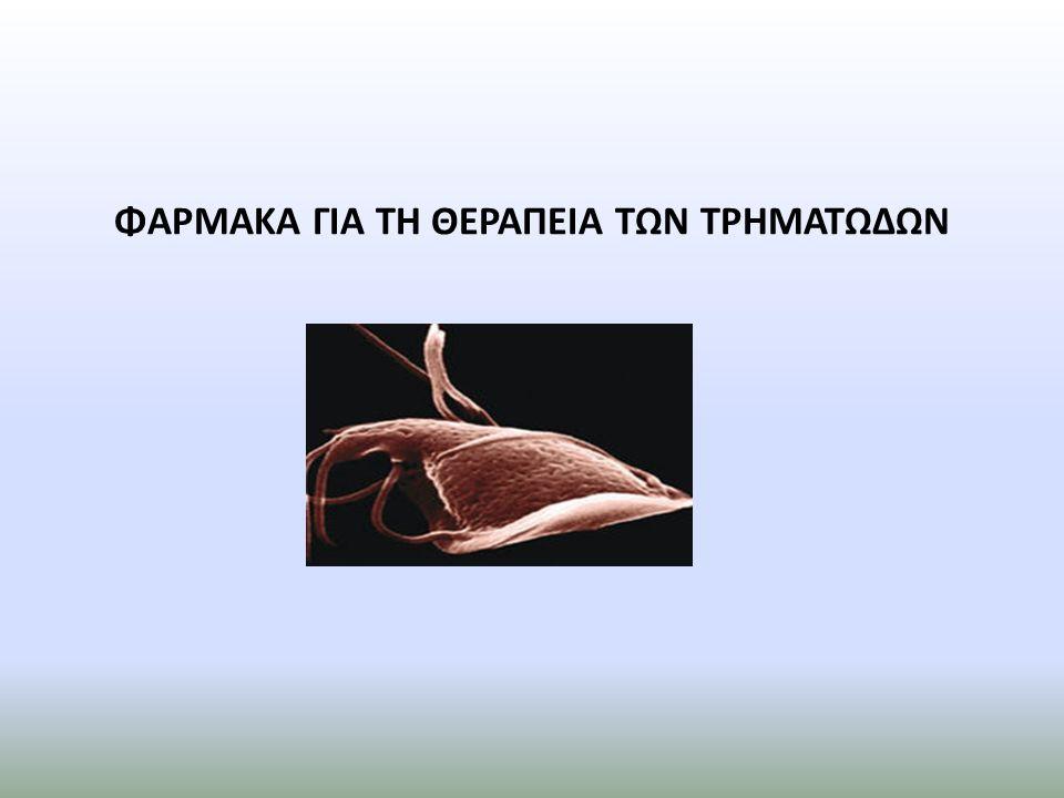 ΦΑΡΜΑΚΑ ΓΙΑ ΤΗ ΘΕΡΑΠΕΙΑ ΤΩΝ ΤΡΗΜΑΤΩΔΩΝ