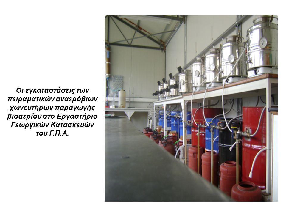 Οι εγκαταστάσεις των πειραματικών αναερόβιων χωνευτήρων παραγωγής βιοαερίου στο Εργαστήριο Γεωργικών Κατασκευών του Γ.Π.Α.