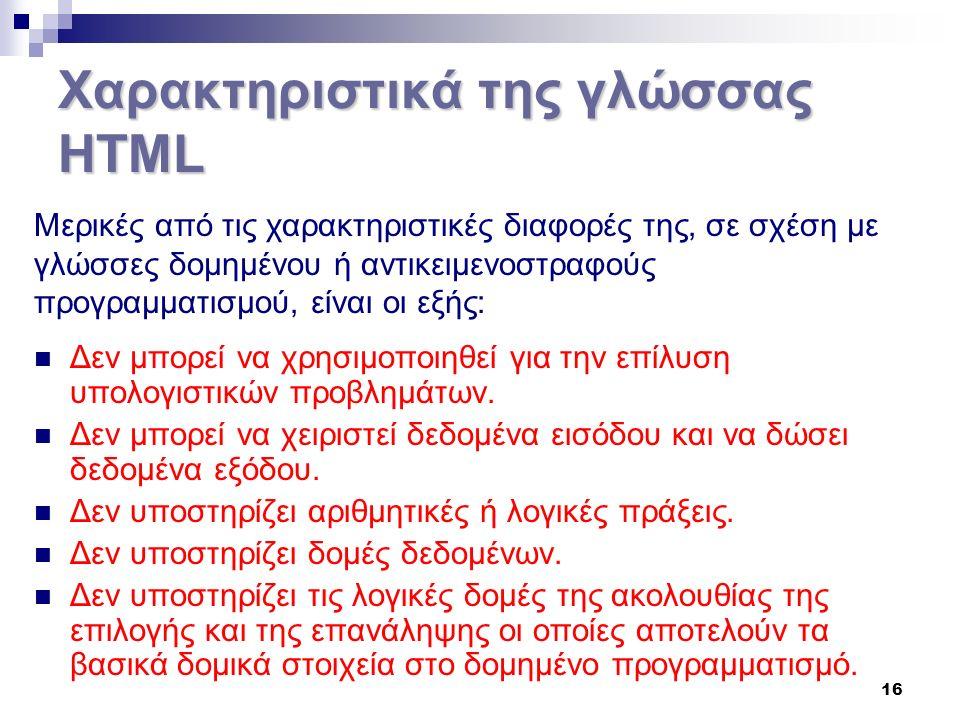 16 Χαρακτηριστικά της γλώσσας HTML Δεν μπορεί να χρησιμοποιηθεί για την επίλυση υπολογιστικών προβλημάτων.
