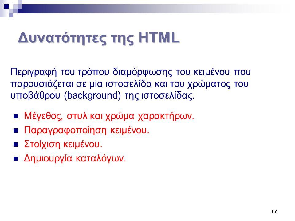 17 Δυνατότητες της HTML Μέγεθος, στυλ και χρώμα χαρακτήρων.