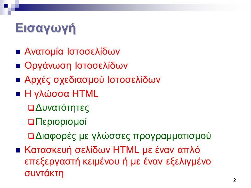 13 Αρχές σχεδιασμού για τη δημιουργία Ιστοσελίδων Χρήση γραμματοσειρών που διευκολύνουν την ανάγνωση των κειμένων.