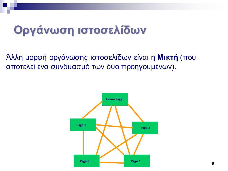 6 Οργάνωσηιστοσελίδων Οργάνωση ιστοσελίδων Άλλη μορφή οργάνωσης ιστοσελίδων είναι η Μικτή (που αποτελεί ένα συνδυασμό των δύο προηγουμένων).