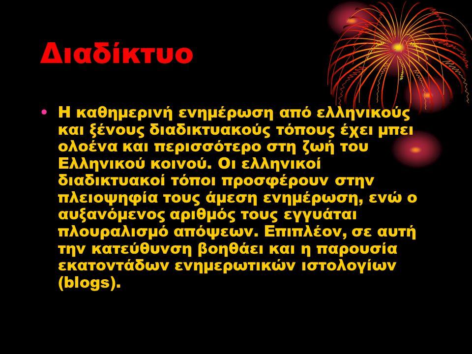 Διαδίκτυο Η καθημερινή ενημέρωση από ελληνικούς και ξένους διαδικτυακούς τόπους έχει μπει ολοένα και περισσότερο στη ζωή του Ελληνικού κοινού.