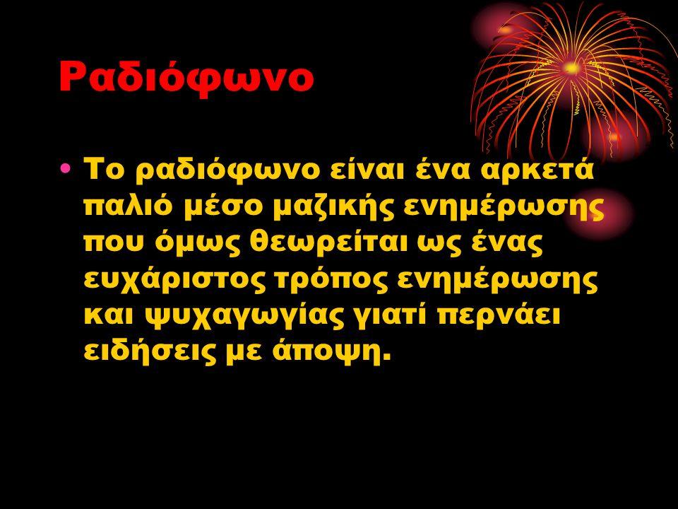 Τηλεόραση Η Τηλεόραση στην Ελλάδα γνώρισε μεγάλη ανάπτυξη κυρίως μετά την δημιουργία των ιδιωτικών σταθμών το 1989.