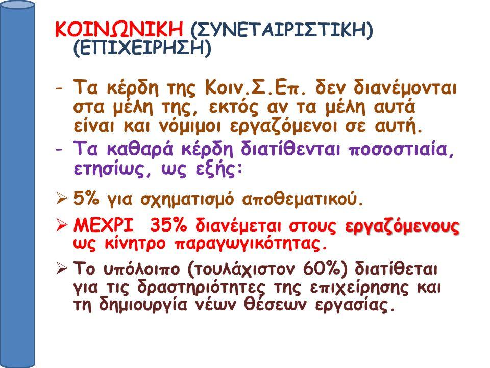 ΚΟΙΝΩΝΙΚΗ (ΣΥΝΕΤΑΙΡΙΣΤΙΚΗ) (ΕΠΙΧΕΙΡΗΣΗ) -Τα κέρδη της Κοιν.Σ.Επ.